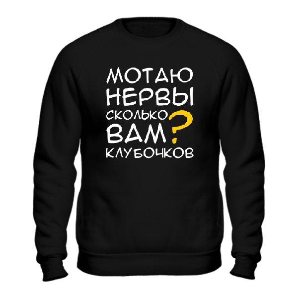 Свитшот Мотаю Нервы