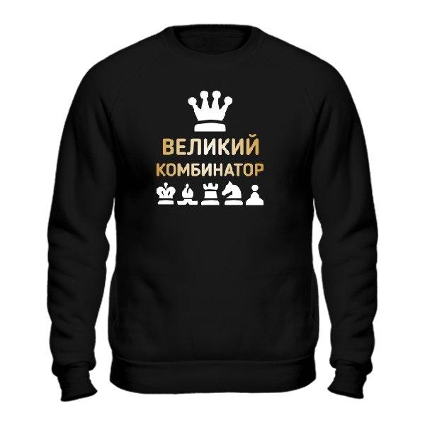 Свитшот Великий Комбинатор