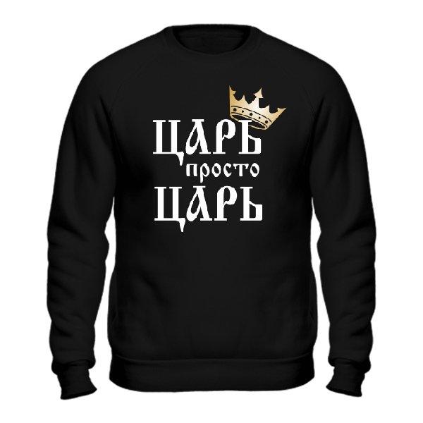Свитшот Царь просто Царь