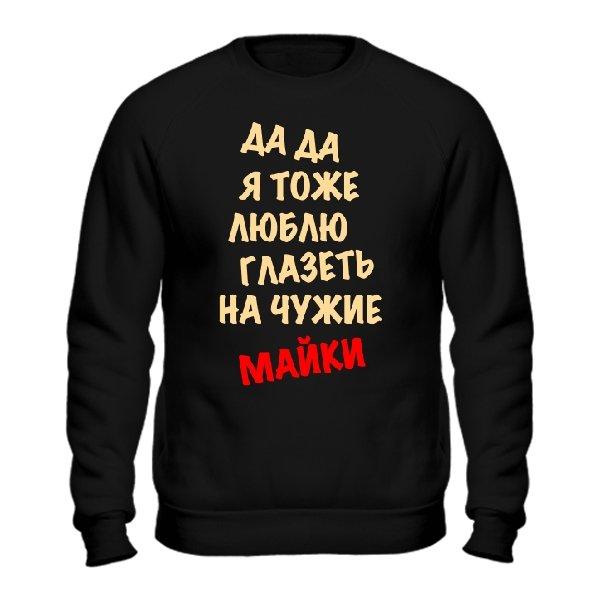 Свитшот Люблю Глазеть на чужие Майки