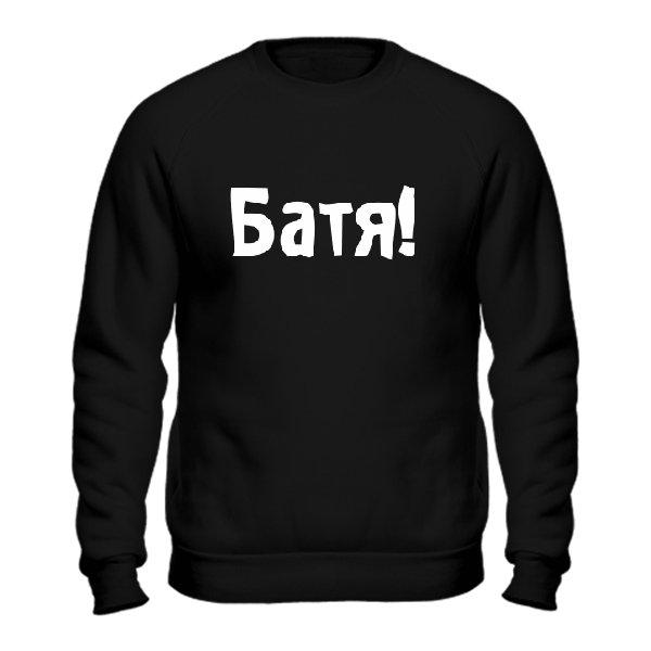 Свитшот Батя