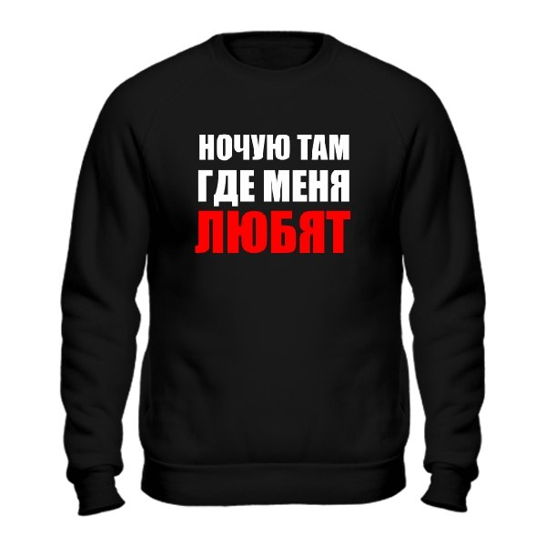 Свитшот Ночую Там где Меня Любят