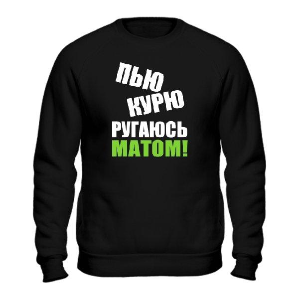 Свитшот Пью Курю Ругаюсь Матом