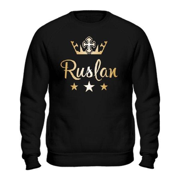 Мужской свитшот Руслан
