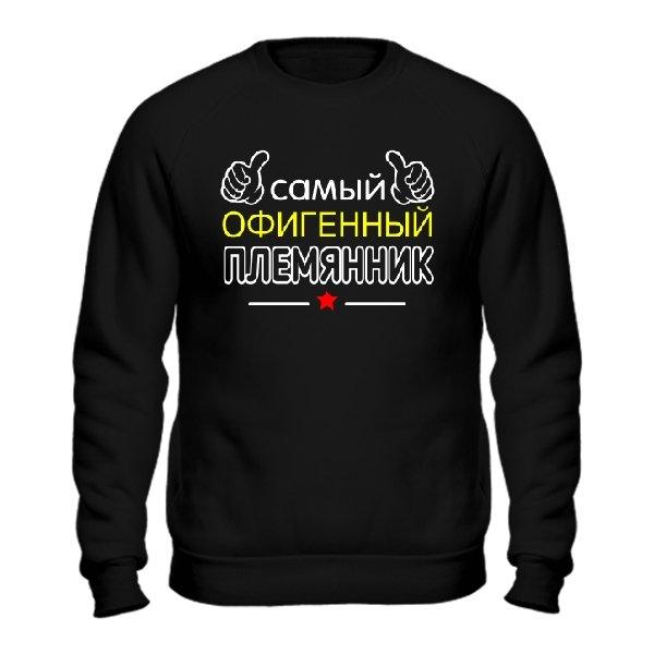 Мужской свитшот Офигенный Племянник