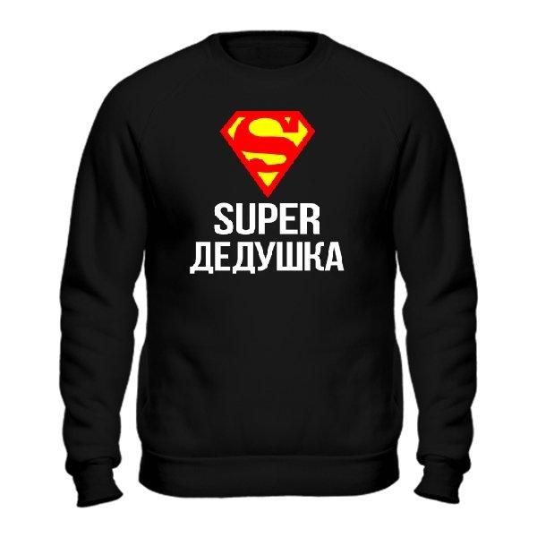 Мужской свитшот Супер Дедушка