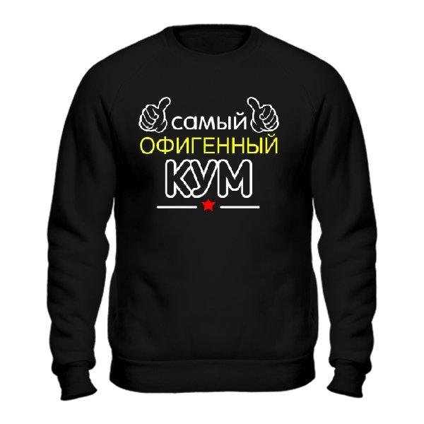 Мужской свитшот Самый Офигенный Кум