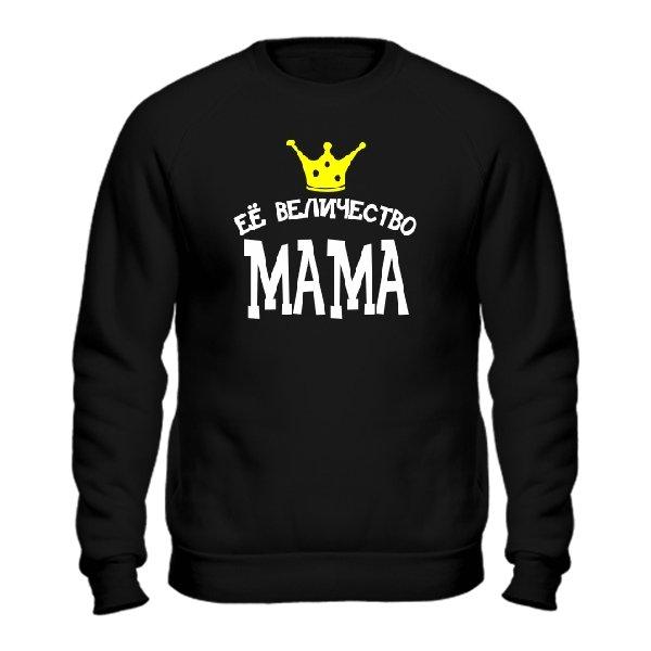Cвитшот Ее величество Мама