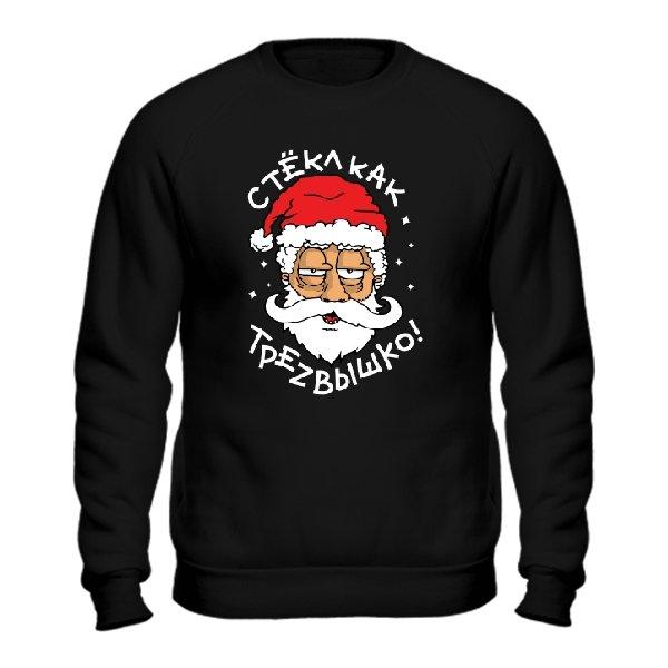 Cвитшот Стекл как трезвышко Дед мороз