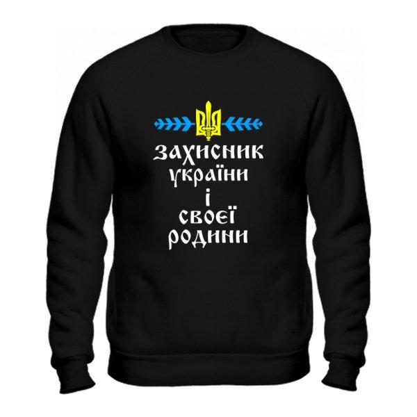 Свитшот Захисник України і своєї Родини