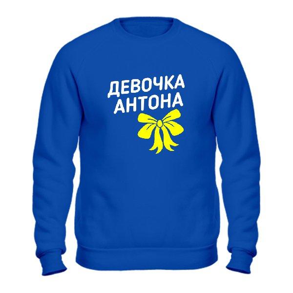 Свитшот Девочка Антона