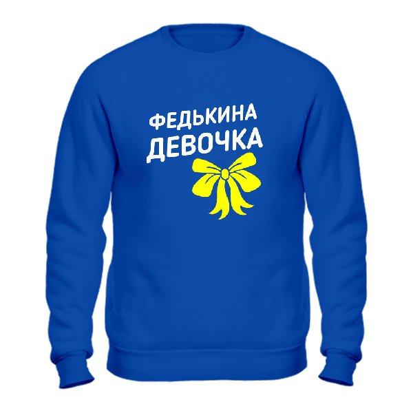 Свитшот Федькина девочка