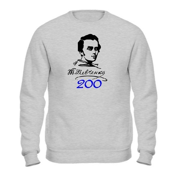 Мужской свитшот 200 Років Шевченко