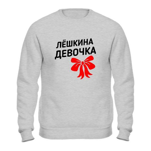 Свитшот Лёшкина девочка