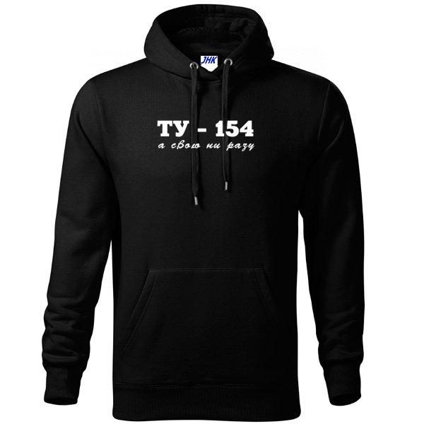 Толстовка Ту-154
