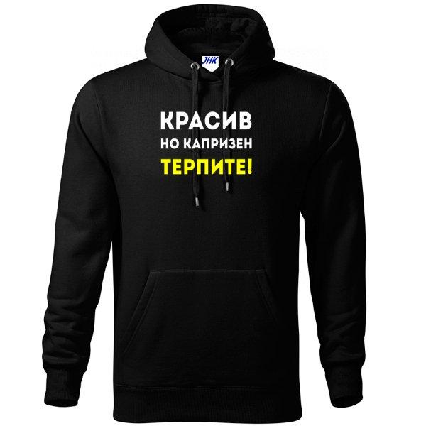Толстовка Красив но Капризен
