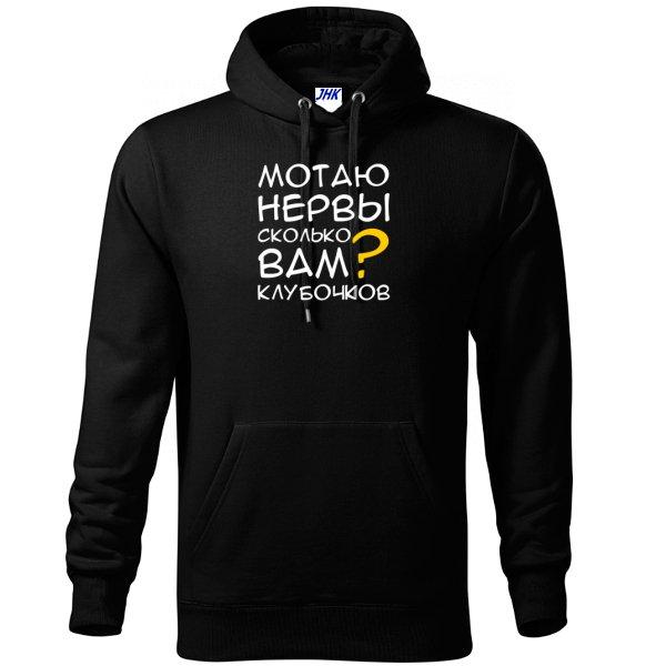 Толстовка Мотаю Нервы