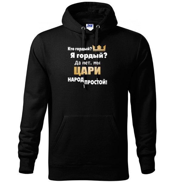 Толстовка Цари Народ Простой