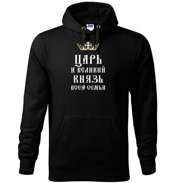 Толстовка Царь и Великий Князь Семьи