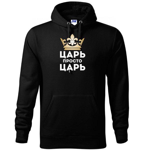 Толстовка Царь просто Царь