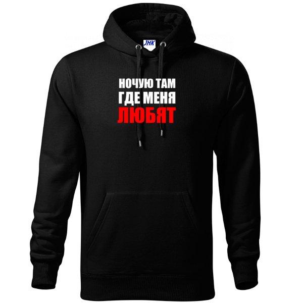 Толстовка Ночую Там где Меня Любят