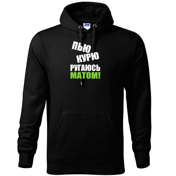 Толстовка Пью Курю Ругаюсь Матом