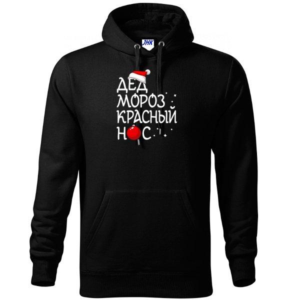 Толстовка Дед мороз Красный нос