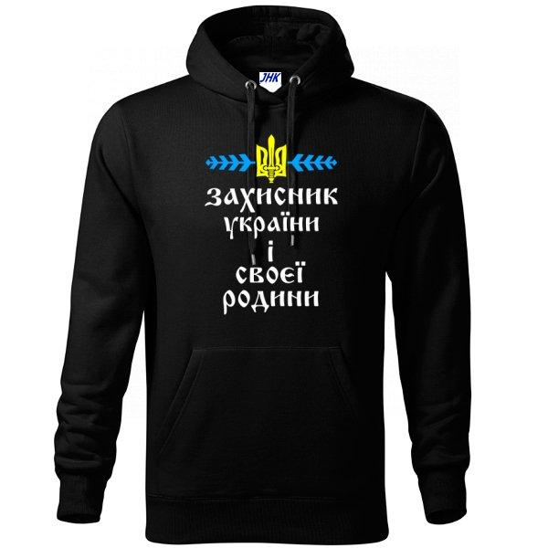 Толстовка Захисник України і своєї Родини