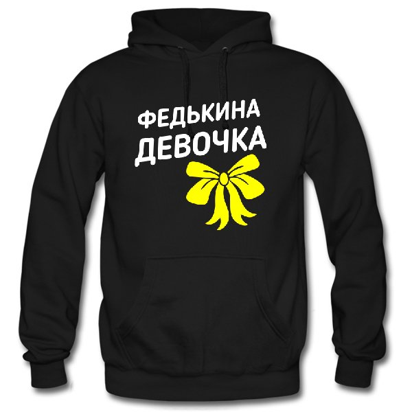 Толстовка Федькина девочка
