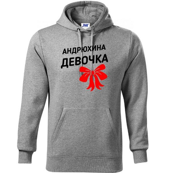 Толстовка Андрюхина девочка