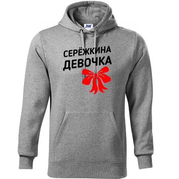 Толстовка Серёжкина девочка