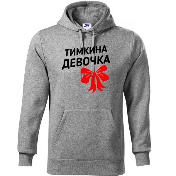 Толстовка Тимкина девочка