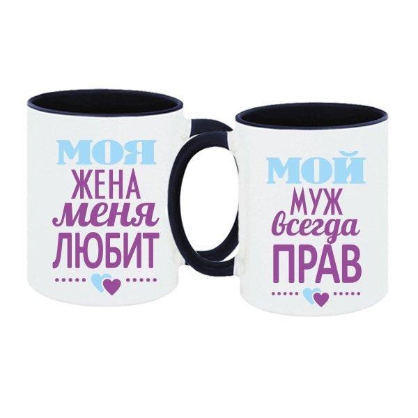 Парные чашки Муж и Жена