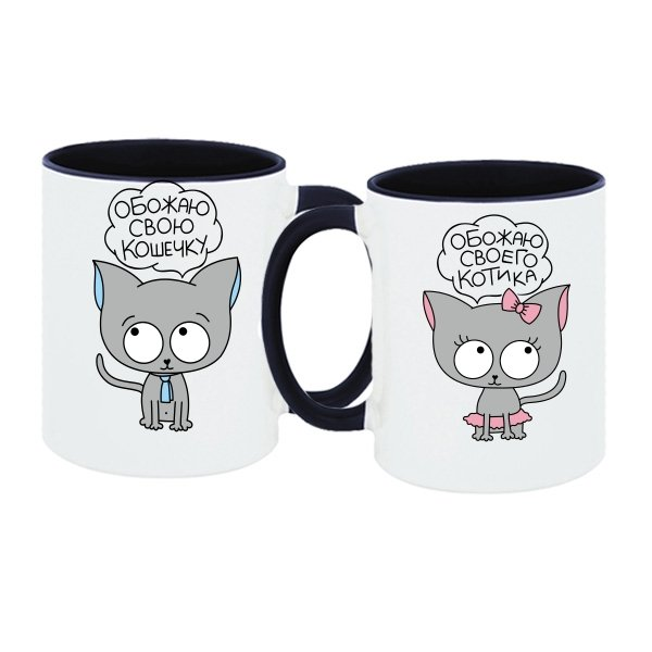 Парные чашки Котик и Кошечка