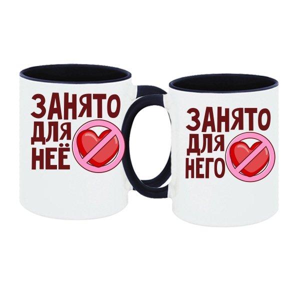 Парные чашки Сердце Занято