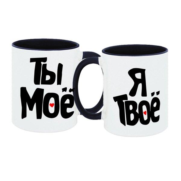 Парные чашки Я Твоё Ты Моё