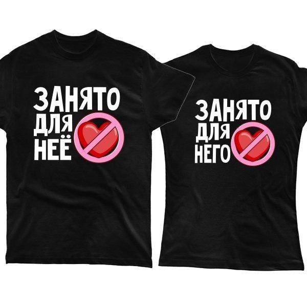 Парные футболки Сердце Занято