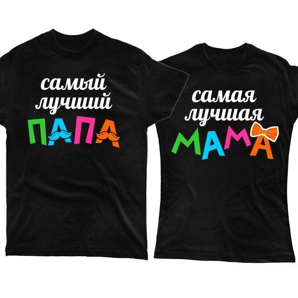 Парные футболки Лучшие Папа и Мама