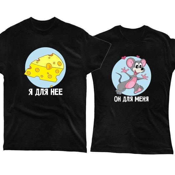Парные футболки Я для нее Он для меня