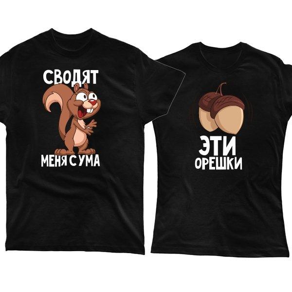 Парные футболки Орешки