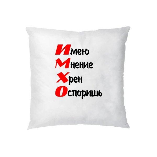 Подушка ИМХО