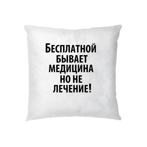 Подушка Бесплатная медицина