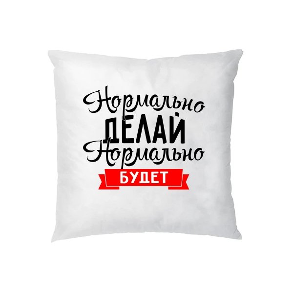 Подушка Нормально Делай