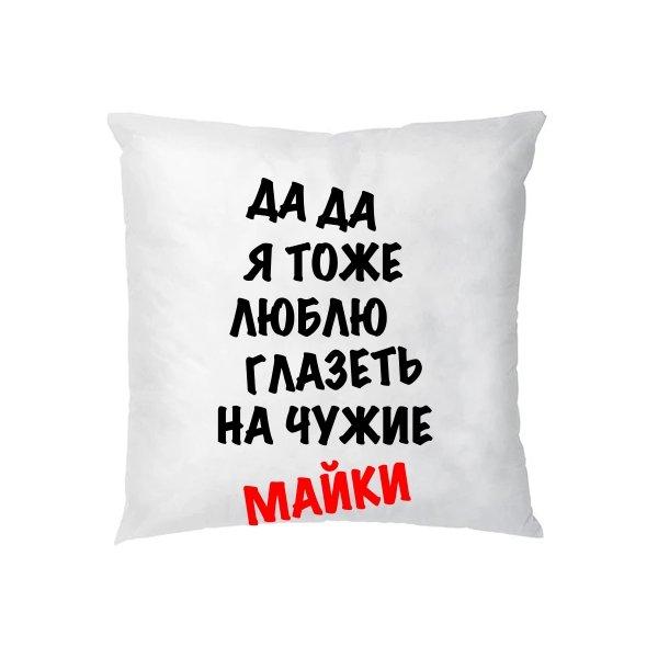 Подушка Люблю Глазеть на чужие Майки