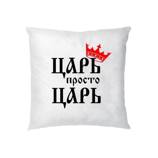 Подушка Царь просто Царь