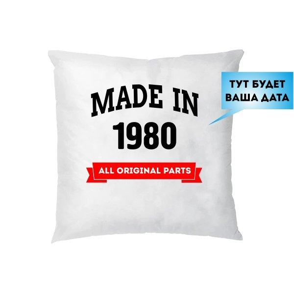 Подушка Рожден в 1980 году