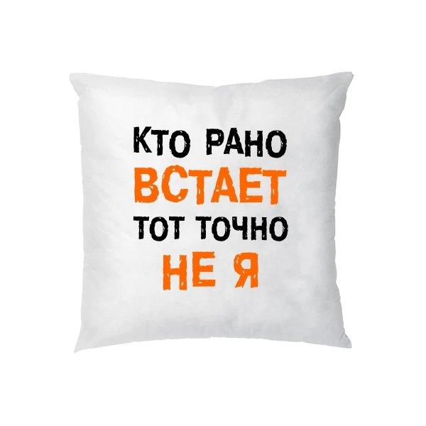 Подушка Кто Рано встает - Не Я