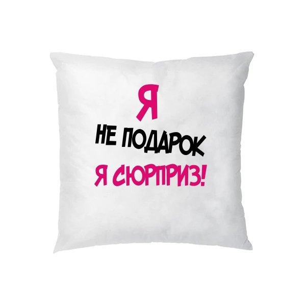 Подушка Я Не Подарок