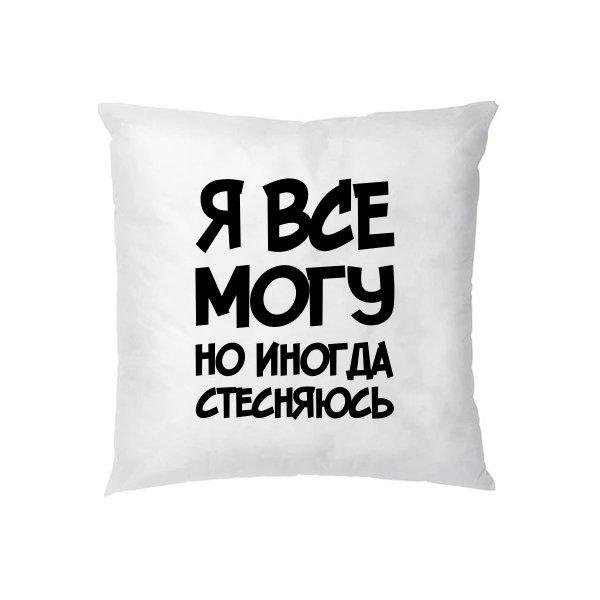 Подушка Я Все Могу