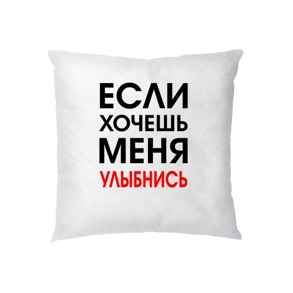 Подушка Хочешь Меня - Улыбнись